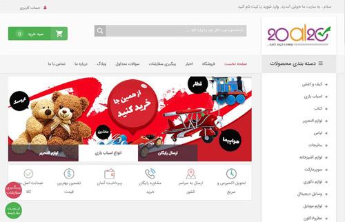 طراحی فروشگاه اینترنتی 20al20