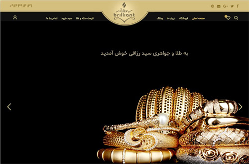 طراحی وبسایت طلا و جواهری