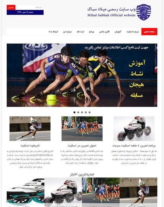 طراحی وبسایت آکادمی اسکیت